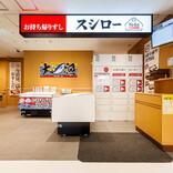 スシロー、東京駅直結の「八重洲地下街店」オープン! テイクアウト専門店も併設