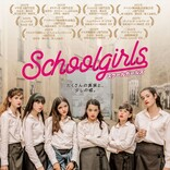 スペイン映画賞26冠! 修道院に通う少女たちの青春『スクールガールズ』公開決定
