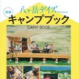 ライフスタイル情報誌「八ヶ岳デイズ」が贈る、キャンパーの聖地・八ヶ岳キャンプガイドの決定版!