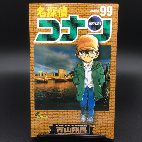 アニメ『名探偵コナン』1013話 過去最狂クラスの犯人に絶句「トラウマになりそう」