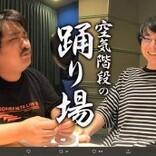 空気階段・鈴木もぐら、菅田将暉の好青年ぶりに過去の暴言を反省「大変申し訳ございません」