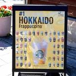 スターバックスで話題の「北海道」限定ドリンク飲んだ! 現地レポ