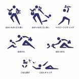 育児はスポーツ!ママ(パパ)五輪競技のピクトグラム登場で熱戦の予感 「おかいもの(2人制/3人制)」「ベイビーリフティング」など7種目