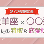 【牡羊座×血液型男性】の特徴&恋愛傾向について大解明!