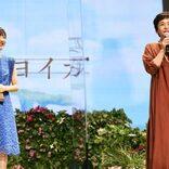 大竹しのぶ「こんなに立派になってびっくり」 芦田愛菜と約10年ぶりにアニメ声優で共演