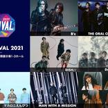 『テレビ朝日ドリームフェスティバル』、2年ぶりに開催決定 B'z、レキシ、マンウィズら第1弾出演者も発表に