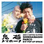 ジャルジャルと鬼越トマホークの2大イベントが大阪・心斎橋パルコで開催決定!