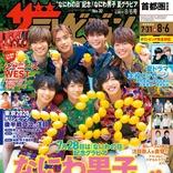 CDデビューを発表した「なにわ男子」が雑誌「週刊ザテレビジョン」に登場!全12ページの大特集!