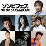 入江雅人、入手杏奈らに加え、新たに中村中が参加 『ゾンビフェス THE END OF SUMMER 2021』の開催が決定