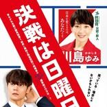 窪田正孝×宮沢りえ『決戦は日曜日』、選挙風ポスタービジュアル&新場面カット解禁