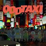 『オッドタクシー寄席 4月席』で披露された朗読劇の台本全文が公開