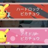 アフター5でポケモンGO! 音楽がテーマの「Pokémon GO Fest 2021」振り返り