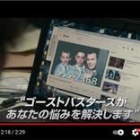 『ゴーストバスターズ/アフターライフ』の予告編が公開