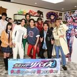 前田拳太郎&木村昴「僕らはベストパートナー」 『仮面ライダー』バディに意気込み