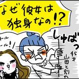 不倫・ドロ沼離婚を経験したカノジョが、今なお独身な理由とは?【なぜ彼女は独身なのか?】(137)