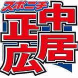 侍ジャパン 31日メキシコ戦 中継のTBSゲスト・中居正広がエール!「絶対勝たないと」