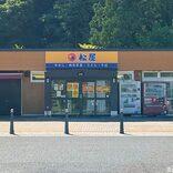 新規オープンした松屋、何かがおかしい… 秋田市民の逆転ホームランに思わず涙
