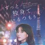 田中みな実、映画初主演決定「ずっと独身でいるつもり?」実写化へ 現代を生き抜く女性の心情描く