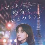 田中みな実『ずっと独身でいるつもり?』映画初主演、30代の独身女性を等身大で演じる
