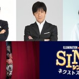 『SING/シング:ネクストステージ』内村光良&斎藤司&坂本真綾が声優続投 公開は来年3.18