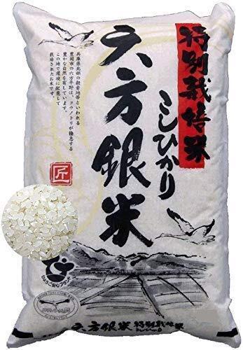 【精米】 白米 5kg こしひかり 六方銀米 特別栽培米 コウノトリ舞い降りるお米 循環農法 特A産地 令和2年産 兵庫県産