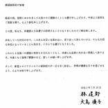 林遣都と大島優子が結婚 連名の直筆サイン入りコメントで「お互いを高め合い、寄り添って歩んでいける」