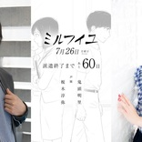 榎木淳弥・鬼頭明里が出演 60日連続の音声ドラマ『ミルフイユ』smash.で配信スタート