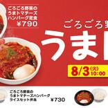 松屋、うまトマ誕生20周年「ごろごろ野菜のうまトマハンバーグ定食」新発売