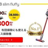 7月29日と30日はRakutenサプライズデー!ダイソン「V8 slim fluffy」と「hot+cool」がサプライズ価格に