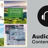 Hulu、音声コンテンツ配信へ ドラマ・英語学習・音楽をBG再生可能