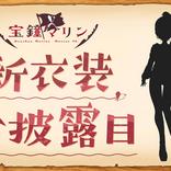 VTuber「宝鐘マリン」新衣装お披露目配信!