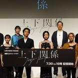 窪塚19年ぶり主演ドラマに板尾が即決「じゃあ、やる!」スマホ特化の縦型ドラマ『上下関係』