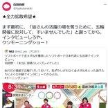 百田尚樹さん「謝ってから、インタビューしろや」「クソモーニングショー!」 番組の五輪に対する姿勢に苦言ツイート