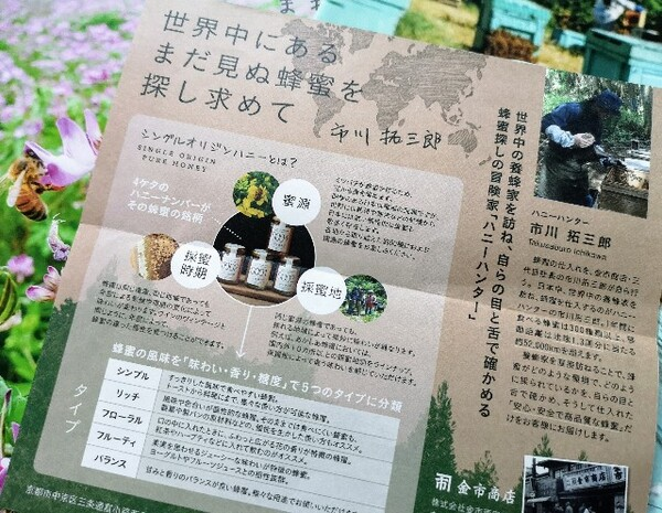 京都府京都市・蜂蜜専門店「ミールミィ三条本店」パンフレット