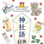 「神社・神道の用語」の魅力を、雰囲気のあるイラスト×わかりやすい言葉でお届け!