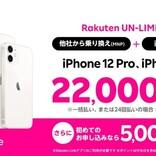 楽天モバイル、MNPでiPhone本体が22,000円割引になるキャンペーン
