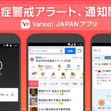 Yahoo! JAPANアプリ&スマホブラウザ版で「熱中症警戒アラート」の通知を開始