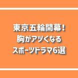 東京五輪開幕!胸がアツくなるスポーツドラマ6選