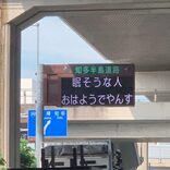 愛知県の電光掲示に注目集まる 作った女子高生は「ハッとしてもらえるように」