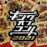 『キングオブコント2021』二回戦の配信に登場する出演者発表!