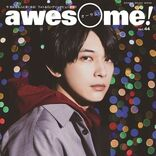 吉沢亮『awesome!』表紙巻頭に登場、映画『僕のヒーローアカデミア』を大特集