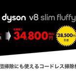 7月29日・30日限定!ダイソンのコードレス掃除機が45%オフ、扇風機+ファンヒーターが31%オフとサプライズ価格に