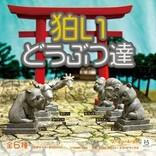 神社の狛犬がパンダやライオンに!「狛いどうぶつ達」がカプセルトイで登場