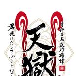 『イブステ』Ep5 堀田竜成、石渡真修らメインキャラクターのソロビジュアル&本サイトが解禁