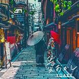 YOAKE、クセになるアップテンポの新曲「愛おかし」配信リリース