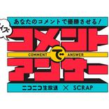 鈴村健一、田所あずさ、豊口めぐみ出演の無料生配信イベント『クイズ!コメントでアンサー』開催決定