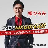 郷ひろみ、デビュー50周年を記念し555タイトルがストリーミング解禁