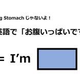 英語で「お腹いっぱいです」ってなんて言う?