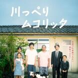 『川っぺりムコリッタ』松山ケンイチ、隣人と温かいご飯 ささやかな幸せ映す本予告解禁