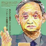 """菅総理はサラリーマン的に""""人事""""で脅す。笑うしかない裏側に迫る<前編>"""